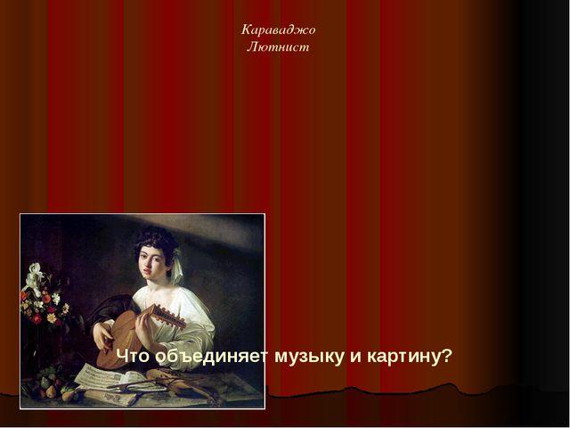 Караваджо Лютнист Что объединяет музыку и картину?