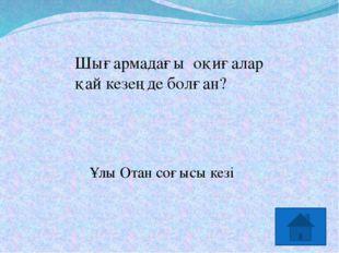 Кейіпкер- лер портреті мінезі Ісәрекеті қасиеті ұстанымы Ахмет Дәуренбек Зигф