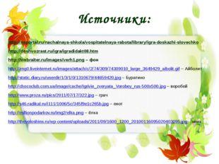 Источники: http://nsportal.ru/nachalnaya-shkola/vospitatelnaya-rabota/library