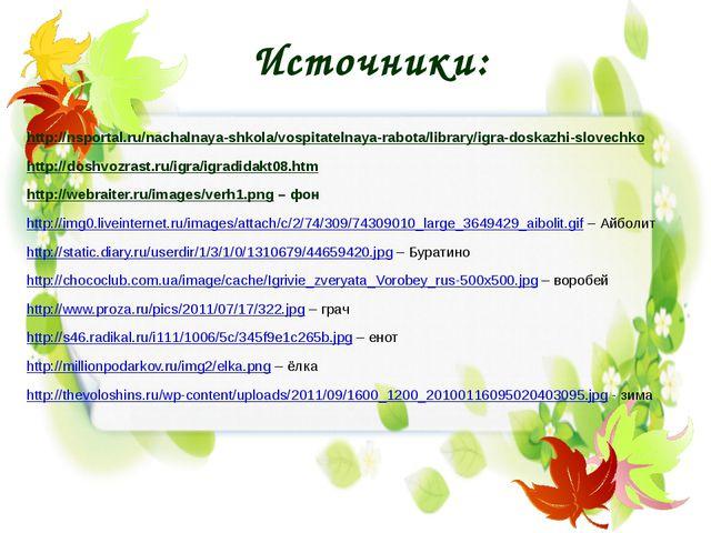 Источники: http://nsportal.ru/nachalnaya-shkola/vospitatelnaya-rabota/library...