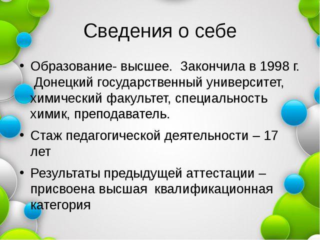 Сведения о себе Образование- высшее. Закончила в 1998 г. Донецкий государстве...