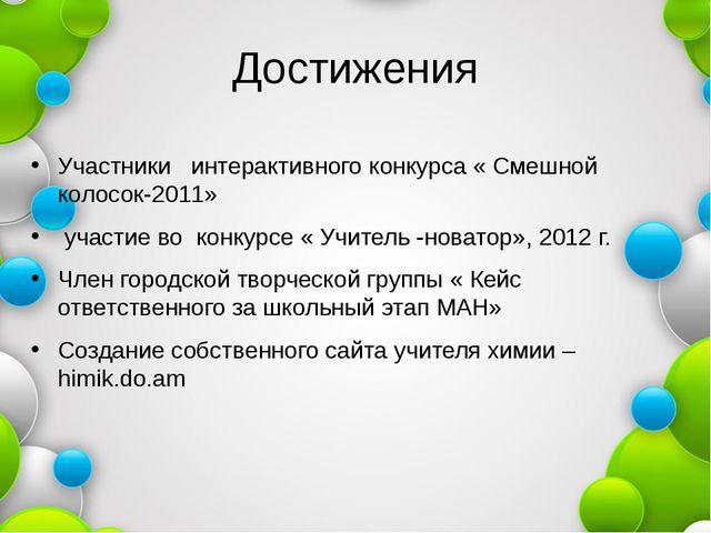 Достижения Участники интерактивного конкурса « Смешной колосок-2011» участие...