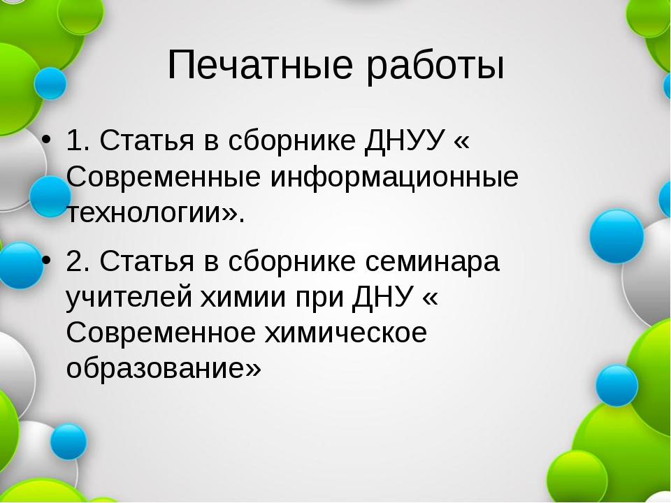 Печатные работы 1. Статья в сборнике ДНУУ « Современные информационные технол...