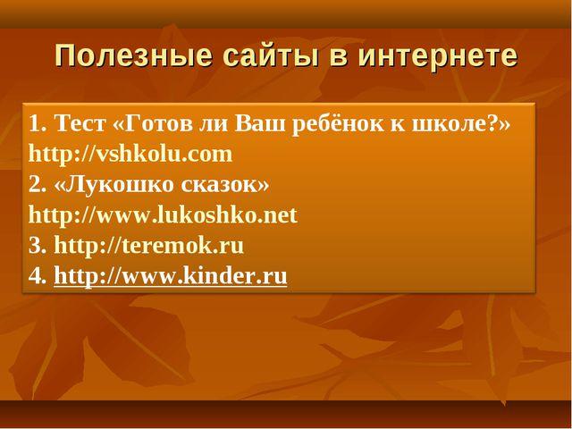 Полезные сайты в интернете