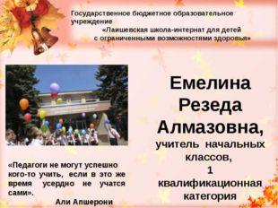 Государственное бюджетное образовательное учреждение «Лаишевская школа-интерн