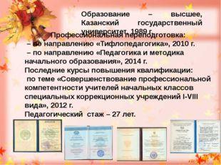 Образование – высшее, Казанский государственный университет, 1989 г. Професси