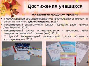 Достижения учащихся На международном уровне II Международный дистанционный ко