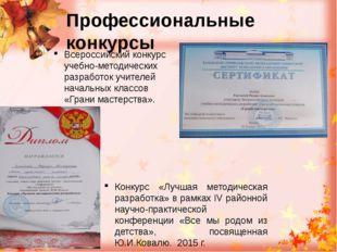 Профессиональные конкурсы Всероссийский конкурс учебно-методических разработо