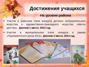 Достижения учащихся На уровне района Участие в районном этапе конкурса детско