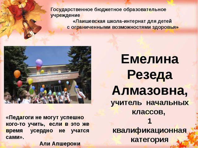 Государственное бюджетное образовательное учреждение «Лаишевская школа-интерн...