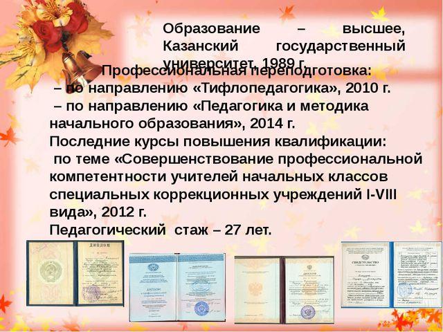 Образование – высшее, Казанский государственный университет, 1989 г. Професси...