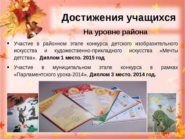 Достижения учащихся На уровне района Участие в районном этапе конкурса детско...