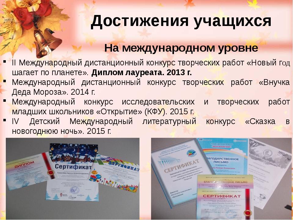 Достижения учащихся На международном уровне II Международный дистанционный ко...