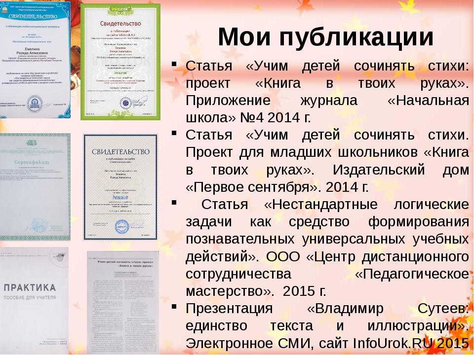 Мои публикации Статья «Учим детей сочинять стихи: проект «Книга в твоих руках...