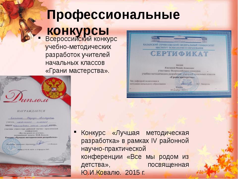 Профессиональные конкурсы Всероссийский конкурс учебно-методических разработо...