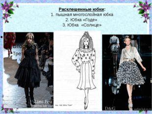 Расклешенные юбки: 1. пышная многослойная юбка 2. Юбка «Годе» 3. Юбка «Солнце»