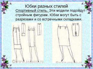 Юбки разных стилей Спортивный стиль. Эти модели подойдут стройным фигурам. Юб