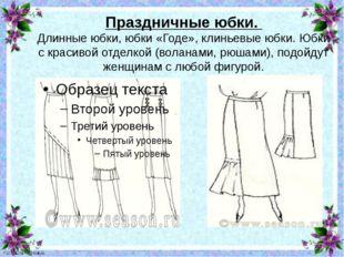 Праздничные юбки. Длинные юбки, юбки «Годе», клиньевые юбки. Юбки с красивой