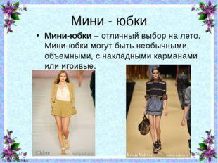 Мини - юбки Мини-юбки – отличный выбор налето. Мини-юбки могут быть необычны