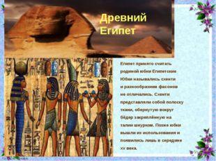 Египет принято считать родиной юбки Египетские Юбки назывались схенти иразно
