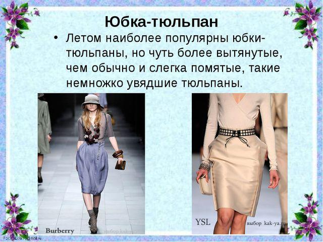Юбка-тюльпан Летом наиболее популярны юбки-тюльпаны, ночуть более вытянутые,...