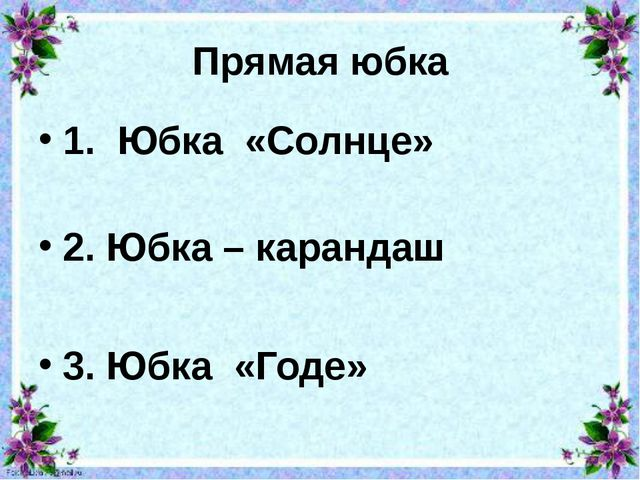 Прямая юбка 1. Юбка «Солнце» 2. Юбка – карандаш 3. Юбка «Годе»