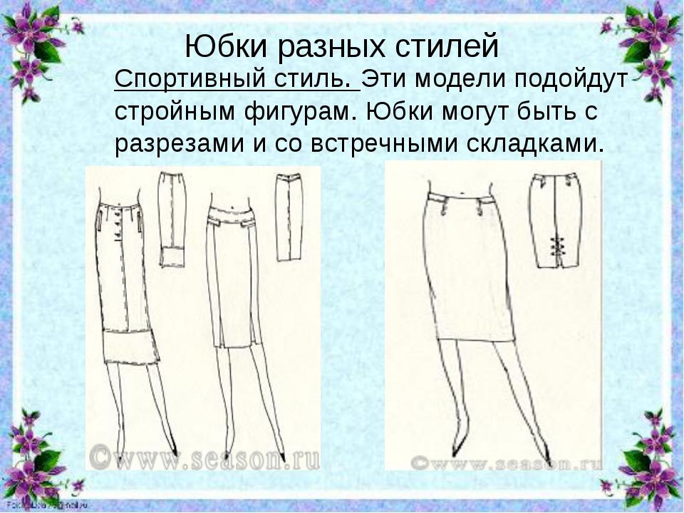 Юбки разных стилей Спортивный стиль. Эти модели подойдут стройным фигурам. Юб...