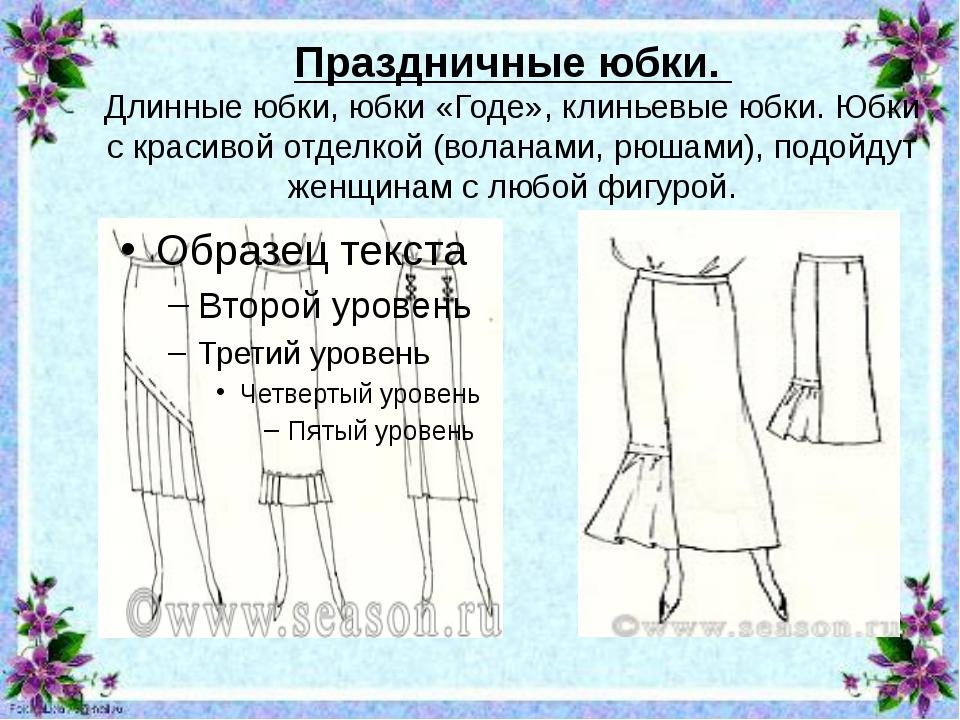 Праздничные юбки. Длинные юбки, юбки «Годе», клиньевые юбки. Юбки с красивой...