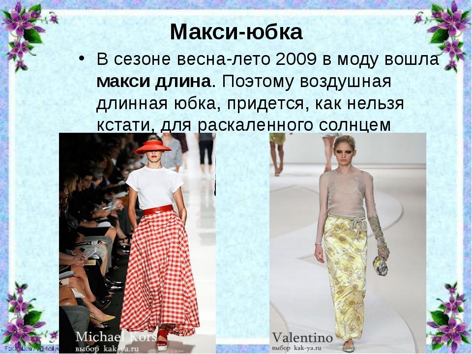 Макси-юбка В сезоне весна-лето 2009 вмоду вошла макси длина. Поэтому воздушн...