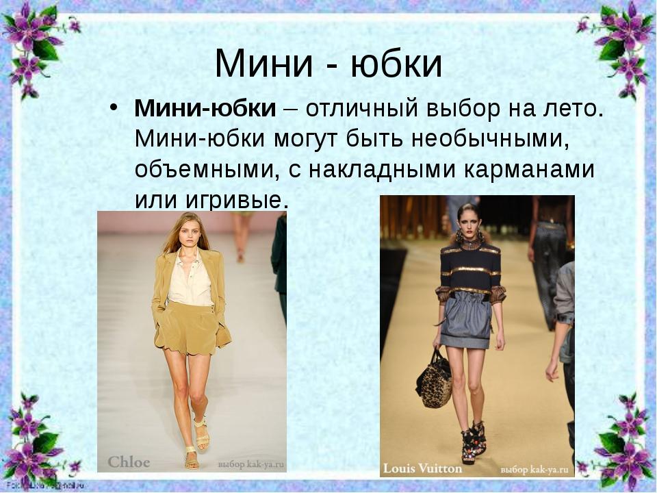 Мини - юбки Мини-юбки – отличный выбор налето. Мини-юбки могут быть необычны...