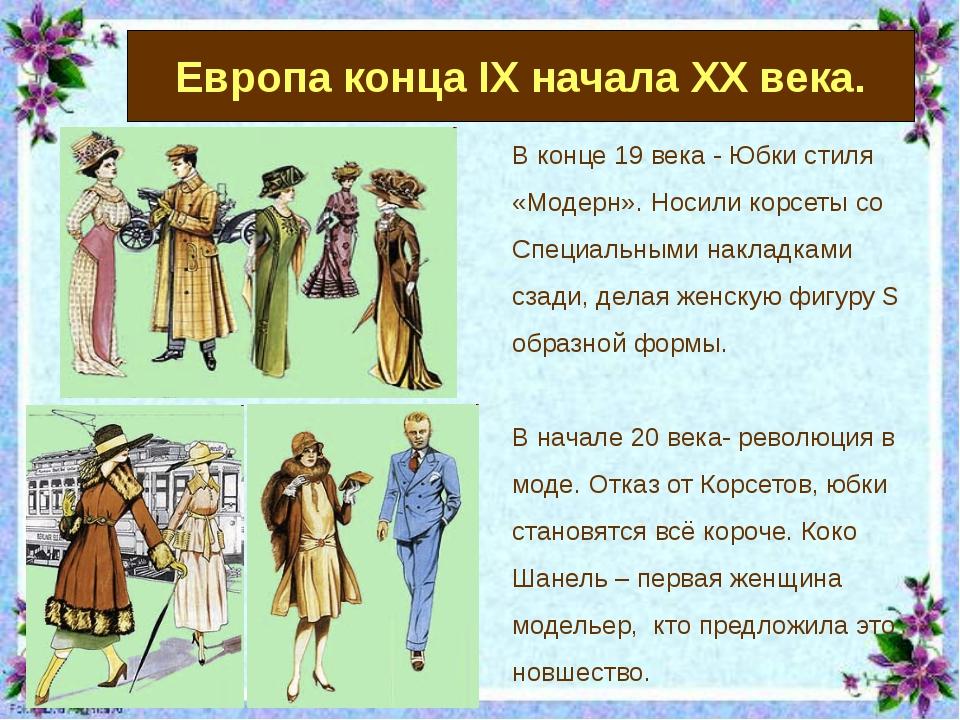 Европа конца IX начала XX века. В конце 19 века - Юбки стиля «Модерн». Носили...