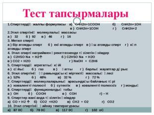 1.Спирттердің жалпы формуласы а) СпН2п+1СООН б) СпН2п+1ОН  в ) СпН2п+1СОН г