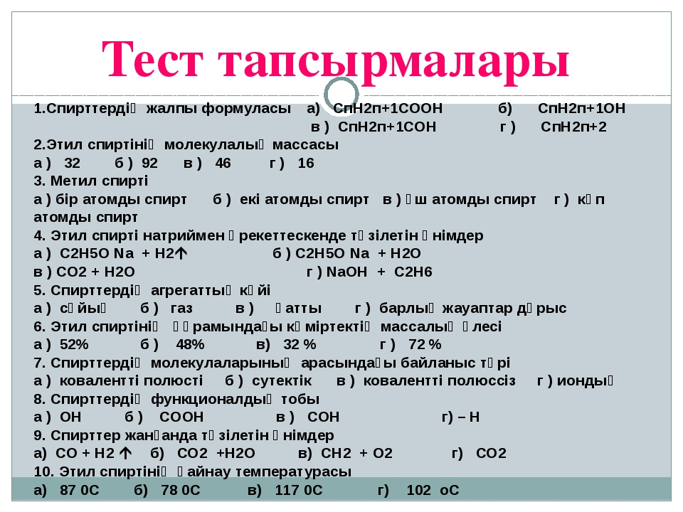 1.Спирттердің жалпы формуласы а) СпН2п+1СООН б) СпН2п+1ОН  в ) СпН2п+1СОН г...