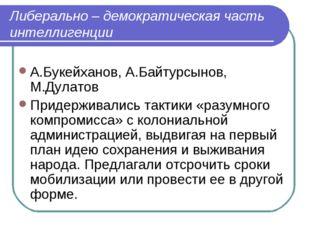 Либерально – демократическая часть интеллигенции А.Букейханов, А.Байтурсынов,