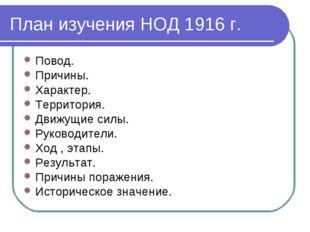 План изучения НОД 1916 г. Повод. Причины. Характер. Территория. Движущие силы