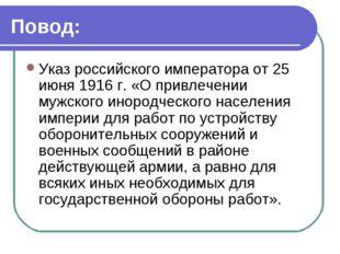 Повод: Указ российского императора от 25 июня 1916 г. «О привлечении мужского