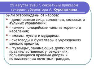 23 августа 1916 г. секретным приказом генерал-губернатора А. Куропаткина были