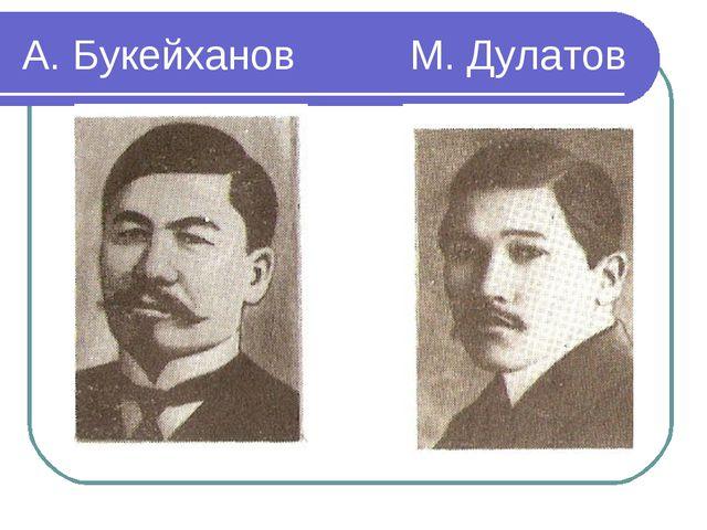 А. Букейханов М. Дулатов
