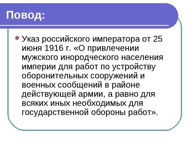 Повод: Указ российского императора от 25 июня 1916 г. «О привлечении мужского...