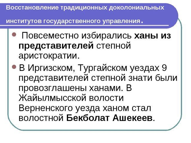 Восстановление традиционных доколониальных институтов государственного управл...