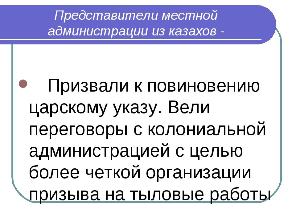 Представители местной администрации из казахов - Призвали к повиновению царс...