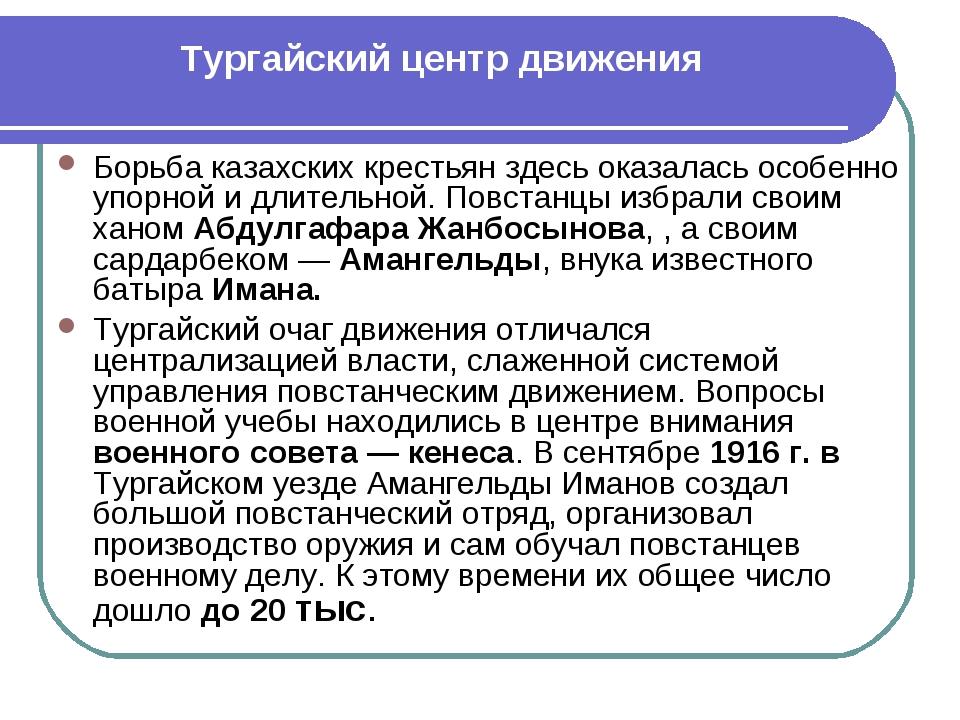 Тургайский центр движения Борьба казахских крестьян здесь оказалась особенно...