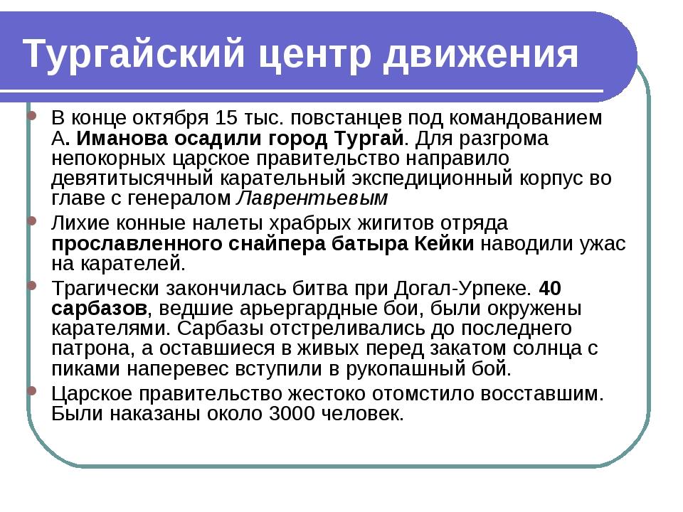 Тургайский центр движения В конце октября 15 тыс. повстанцев под командование...