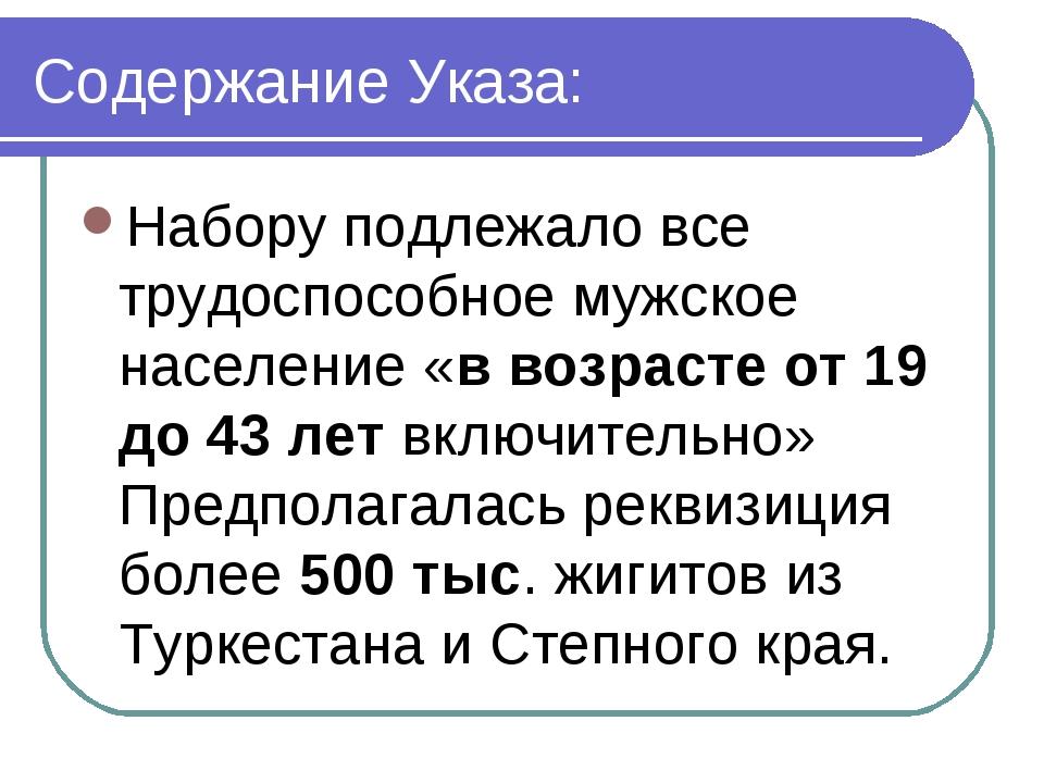 Содержание Указа: Набору подлежало все трудоспособное мужское население «в во...