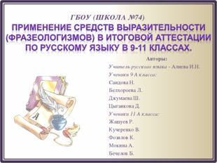 Авторы: Учитель русского языка - Алиева И.Н. Ученики 9 А класса: Саидова Н. Б