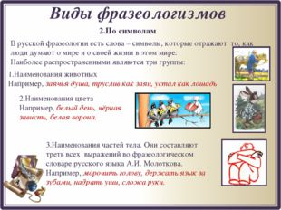 2.По символам Виды фразеологизмов В русской фразеологии есть слова – символы,