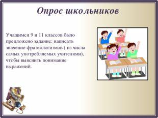 Опрос школьников Учащимся 9 и 11 классов было предложено задание: написать зн