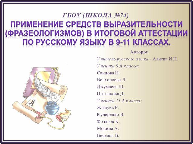 Авторы: Учитель русского языка - Алиева И.Н. Ученики 9 А класса: Саидова Н. Б...