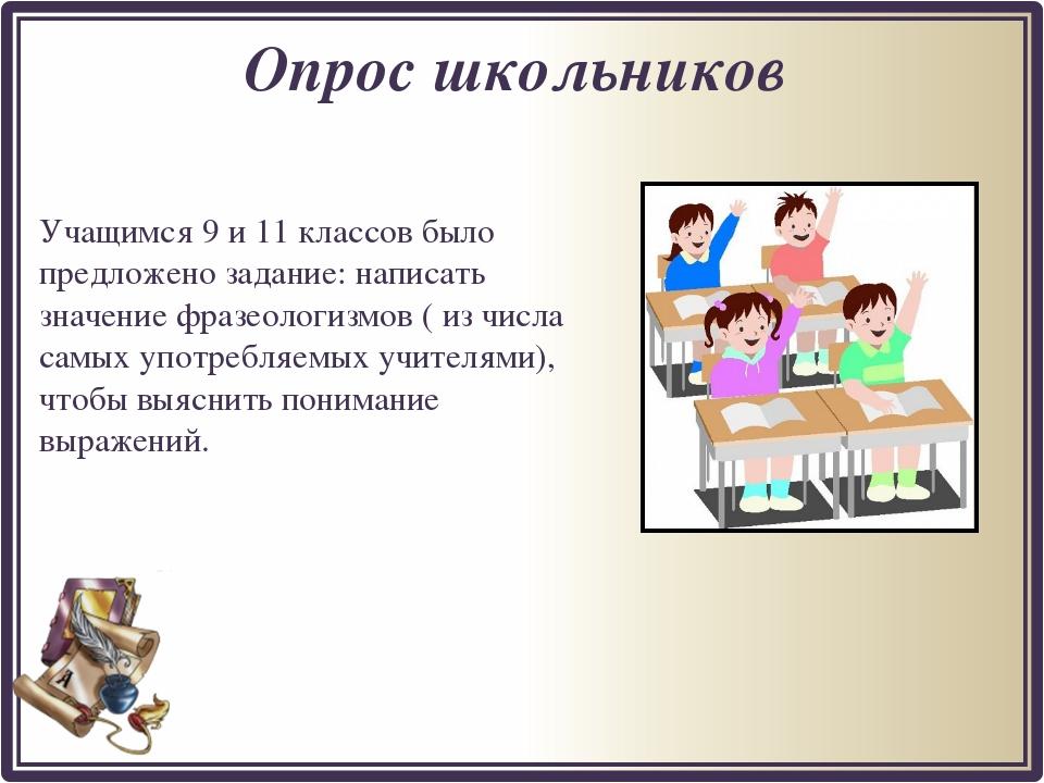 Опрос школьников Учащимся 9 и 11 классов было предложено задание: написать зн...