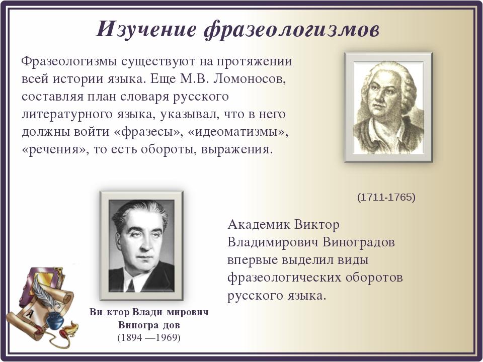 Фразеологизмы существуют на протяжении всей истории языка. Еще М.В. Ломоносов...